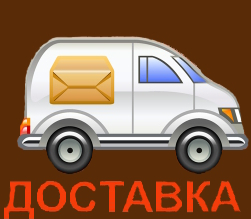 доставка до Т.К. по Москве бесплатно